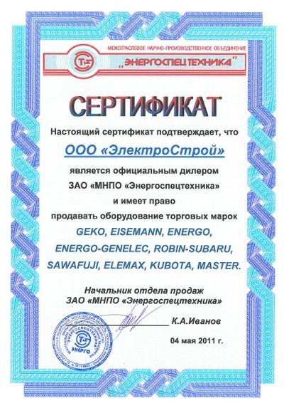 Сертификат Geko, Robin-Subaru, Master